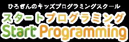 小学生のためのプログラミングスクール Start Programming