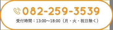 082-259-3539受付時間:13:00~18:00(月・火・祝日除く)