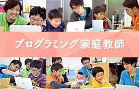 プログラミング家庭教師