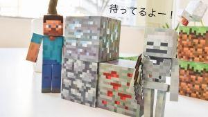 Minecraft体験会メッセージ